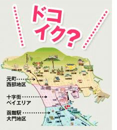 函館のグルメや居酒屋を食べ歩き!