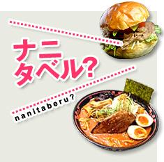 函館グルメ、居酒屋、カフェ、飲食店を食べ歩き!