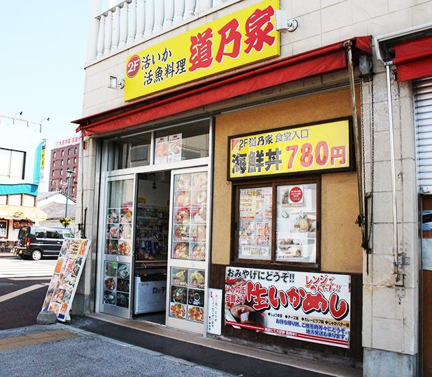 函館朝市どんぶり横丁市場 道乃家食堂(みちのやしょくどう)