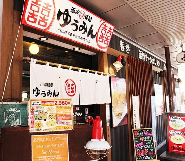 函館麺屋ゆうみん(はこだてめんや ゆうみん)