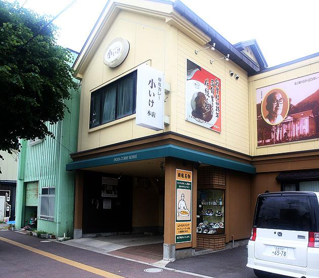 印度カレー 小いけ 本店(いんどカレー こいけ ほんてん)