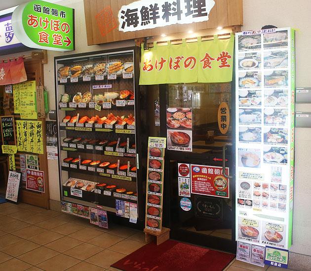 あけぼの食堂(あけぼのしょくどう)