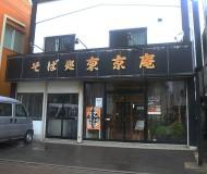 東京庵(とうきょうあん)