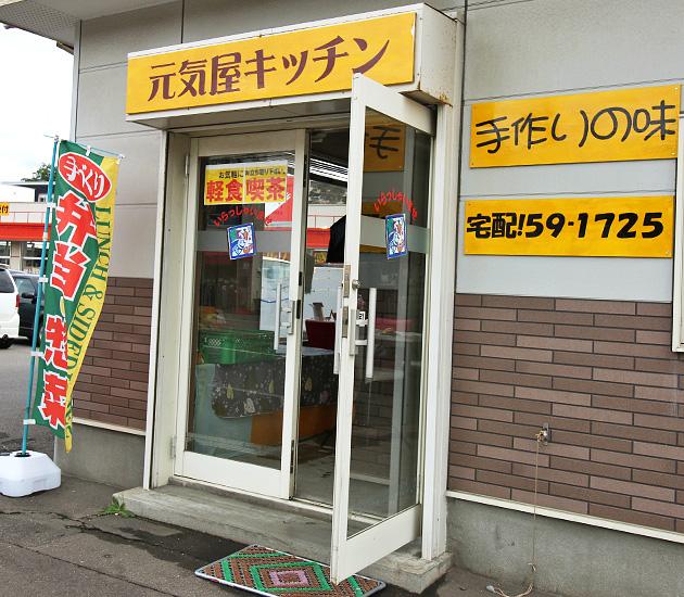元気屋キッチン(げんきやきっちん)