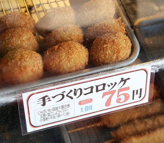 後藤精肉店(ごとうせいにくてん)