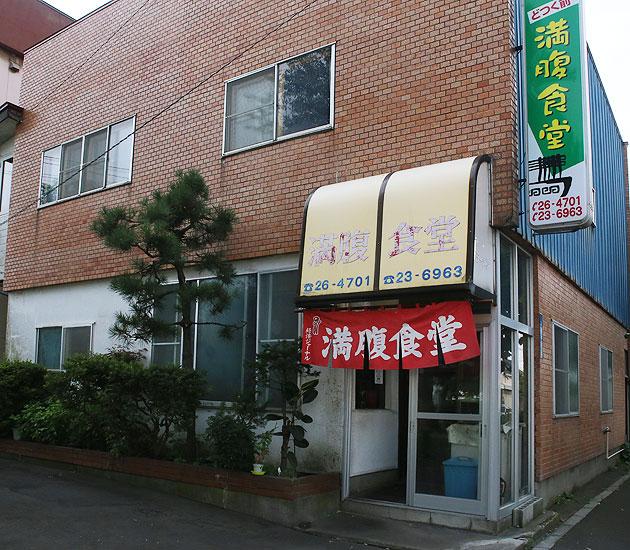 満腹食堂(まんぷくしょくどう)