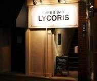 CAFE&BAR LYCORIS(リコリス)