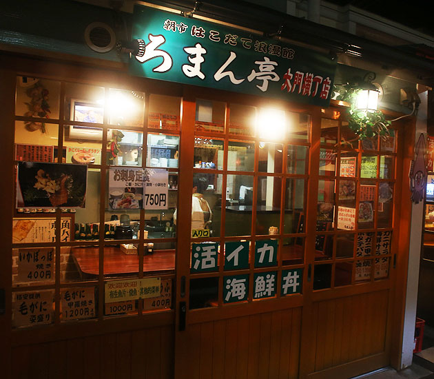 朝市はこだて浪漫館 ろまん亭 大門横丁店