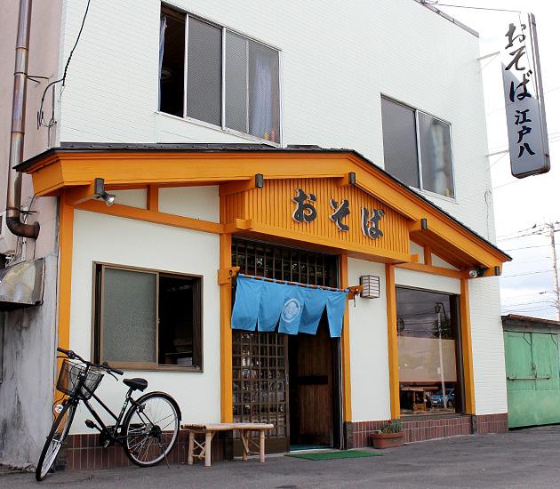 そば処 江戸八(そばどころ えどはち)