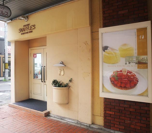 PASTRY SNAFFLE'S駅前店(ペイストリー スナッフルス えきまえてん)