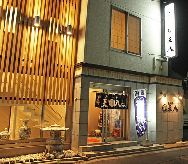 天ぷら 天八本店(てんはち ほんてん)