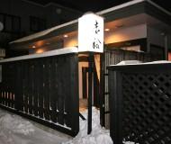 日本料理 赤絵(にほんりょうり あかえ)