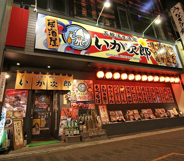 函館活生酒場 いか次郎(いかじろう)