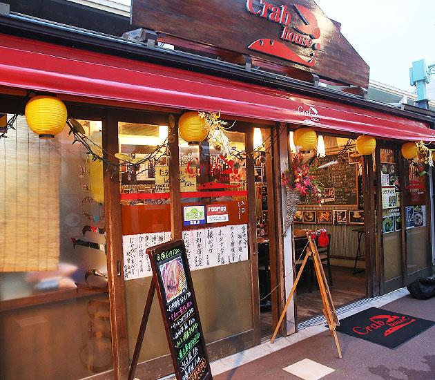 カニ料理&海鮮居酒屋 くらぶはうす