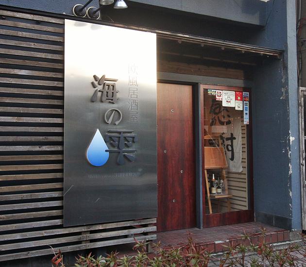 欧風居酒屋 海の雫(おうふういざかや うみのしずく)