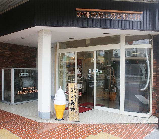 函館美鈴 大門店(はこだてみすず だいもんてん)