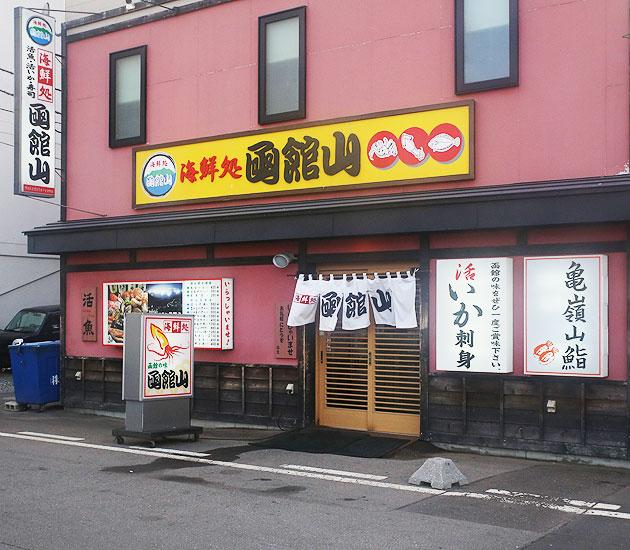 海鮮処 函館山(かいせんどころ はこだてやま)