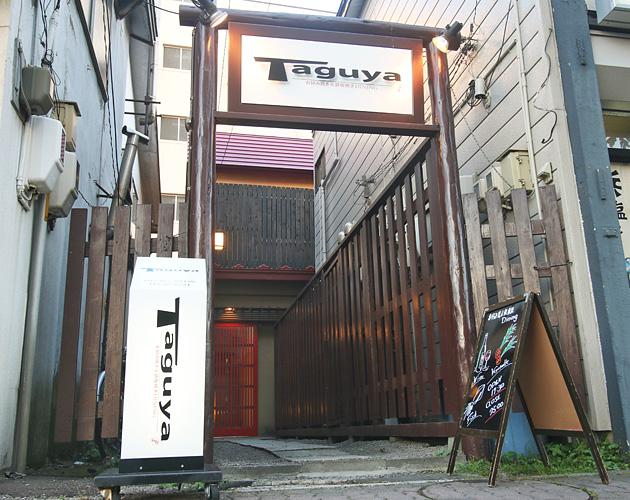 お好み焼&鉄板焼き Dining Taguya(ダイニング タグヤ)